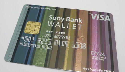 クレジットカードはソニーバンク・ウォレットが最高な理由